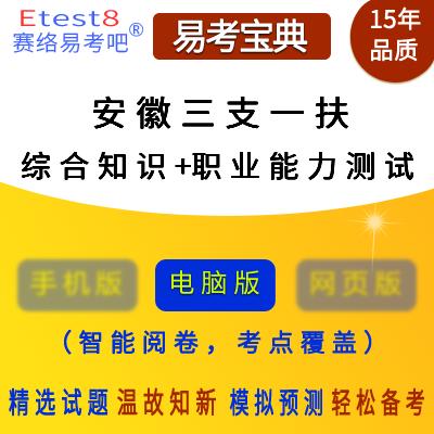 2018年安徽三支一扶人员招募考试(综合知识+职业能力测试)易考宝典软件