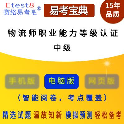 2018年物流师(中级)职业能力等级认证考试易考宝典软件(中物联)