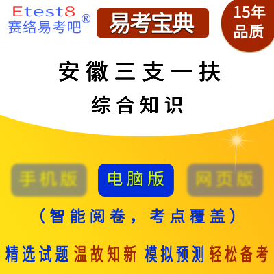 2018年安徽三支一扶人员招募考试(综合知识)易考宝典软件