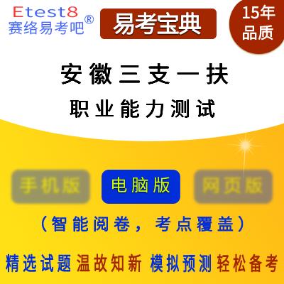2018年安徽三支一扶人员招募考试(职业能力测试)易考宝典软件