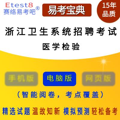 2019年浙江�l生系�y招聘考�(�t�W�z�)易考��典�件