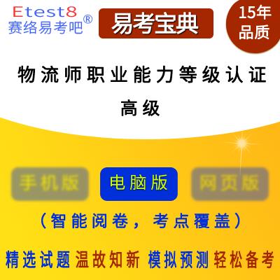 2018年高级物流师考试(中物联)易考宝典软件(含2科)