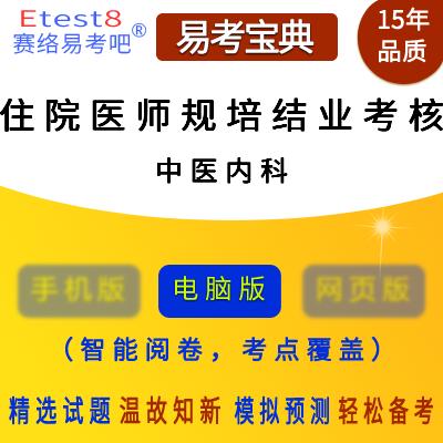 2018年住院医师规范化培训考试(中医内科)易考宝典软件