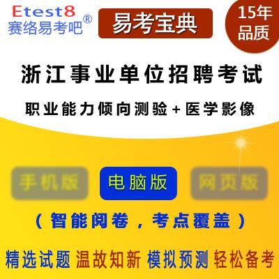 2018年浙江事业单位招聘考试(职业能力倾向测验+医学影像)易考宝典软件