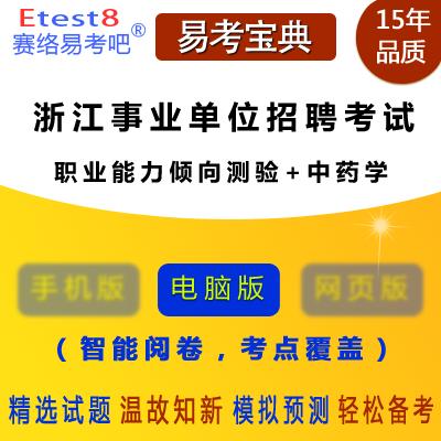 2018年浙江事业单位招聘考试(职业能力倾向测验+中药学)易考宝典软件