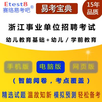 2019年浙江事业单位招聘考试(教育基础知识+幼儿/学前教育)易考宝典软件