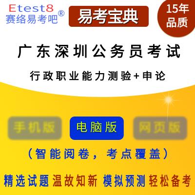 2018年广东深圳公务员考试(行政职业能力测验+申论)易考宝典软件