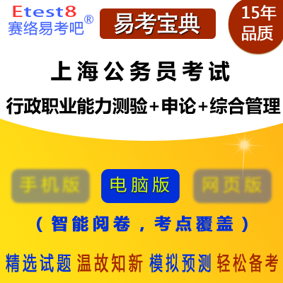 2018年上海公务员考试(行政职业能力测验+申论+综合管理)易考宝典软件