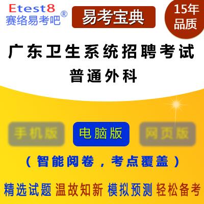 2018年广东卫生系统招聘考试(普通外科)易考宝典软件