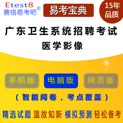 2018年广东卫生系统招聘考试(医学影像)易考宝典软件