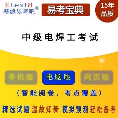 2019年全国中级电焊工考试易考宝典软件
