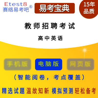 2019年教师招聘考试(英语)易考宝典软件(高中)