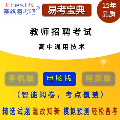 2019年教师招聘考试(通用技术)易考宝典软件(高中)