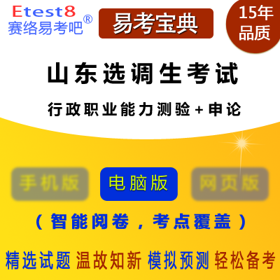 2018年山东选调生考试(行政职业能力测验+申论)易考宝典软件