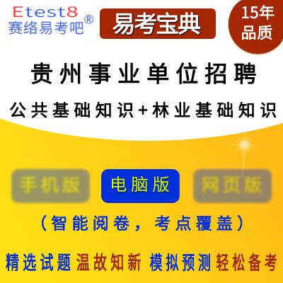 2018年贵州事业单位招聘考试(公共基础知识+林业基础知识)易考宝典软件