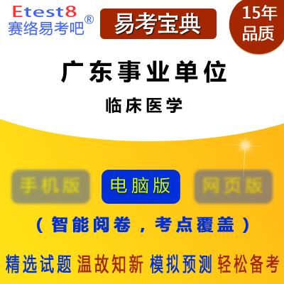 2019年广东事业单位招聘考试(临床医学)易考宝典软件