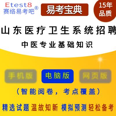 2019年山东医疗卫生系统招聘考试(中医专业基础知识)易考宝典软件
