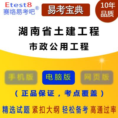 2018年湖南省土建工程(市政公用工程)初中级专业技术资格考试易考宝典软件