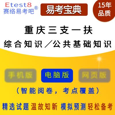 2018年重庆市招募三支一扶大学生考试(综合知识/公共基础知识)易考宝典软件