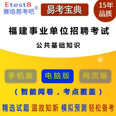 2019年福建事业单位招聘考试(综合基础知识/公共基础知识)易考宝典软件
