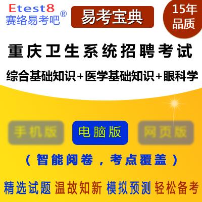 2019年重庆卫生系统招聘考试(综合基础知识+医学基础知识+眼科学)易考宝典软件