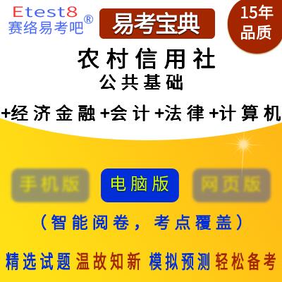 2019年农村信用社招聘考试(公共基础+经济金融+会计+法律+计算机)易考宝典软件