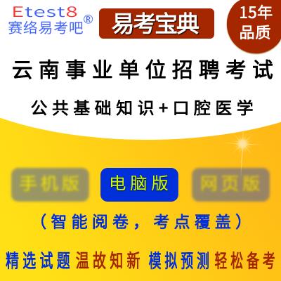 2018年云南事业单位招聘考试(公共基础知识+口腔医学)易考宝典软件