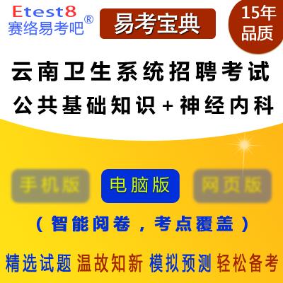 2019年云南卫生系统招聘考试(公共基础知识+神经内科)易考宝典软件