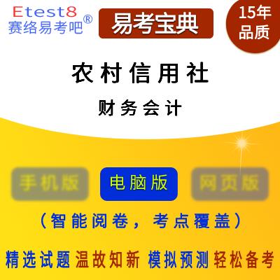 2019年农村信用社公开招聘考试(财务会计)易考宝典软件