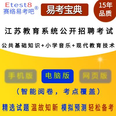 2018年江苏省教育系统公开招聘(公共基础知识+小学音乐+现代教育技术)易考宝典软件