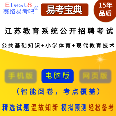 2018年江苏省教育系统公开招聘(公共基础知识+小学体育+现代教育技术)易考宝典软件