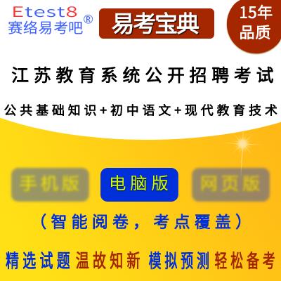 2018年江苏省教育系统公开招聘(公共基础知识+初中语文+现代教育技术)易考宝典软件