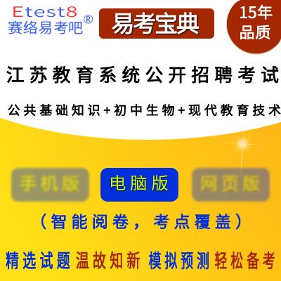 2018年江苏省教育系统公开招聘(公共基础知识+初中生物+现代教育技术)易考宝典软件