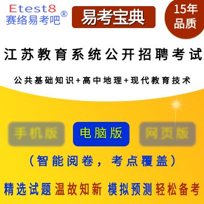 2019年江苏省教育系统公开招聘(公共基础知识+高中地理+现代教育技术)易考宝典软件