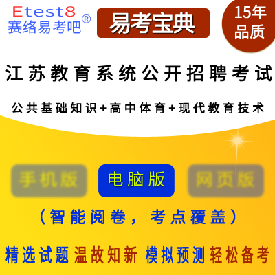 2019年江苏省教育系统公开招聘(公共基础知识+高中体育+现代教育技术)易考宝典软件