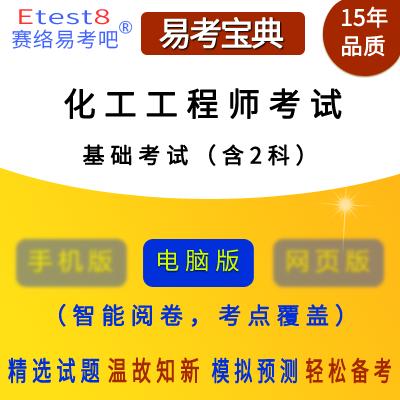 2019年勘察设计注册化工工程师(基础考试)易考宝典软件(含2科)