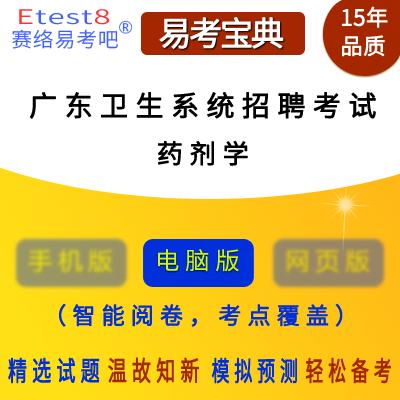 2018年广东卫生系统招聘考试(药剂学)易考宝典软件