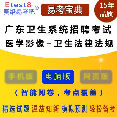 2018年广东卫生系统招聘考试(医学影像+卫生法律法规)易考宝典软件