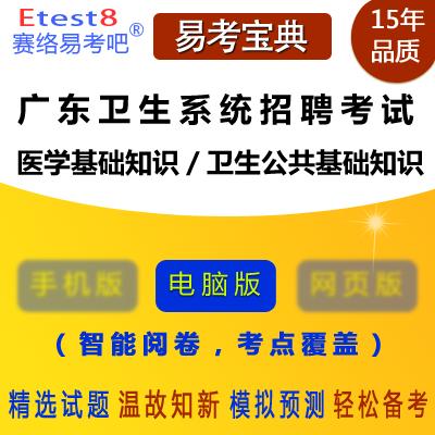 2019年广东卫生系统招聘考试(医学基础知识/卫生公共基础知识)易考宝典软件