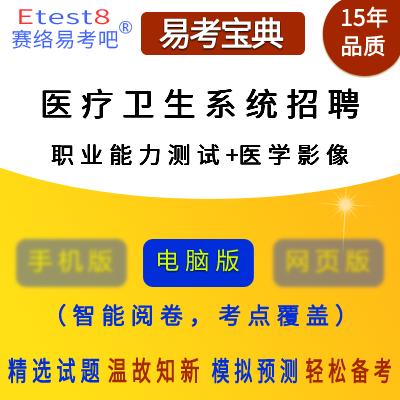 2019年�t���l生系�y招聘考�(��I能力�y�+�t�W影像)易考��典�件