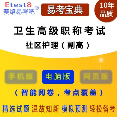 2019年卫生高级职称考试(社区护理)易考宝典软件(副高)