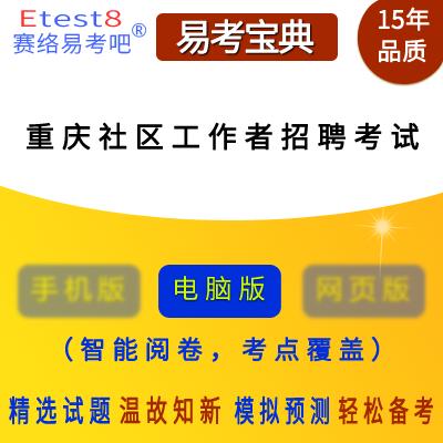 2019年重庆社区工作者招聘考试易考宝典软件