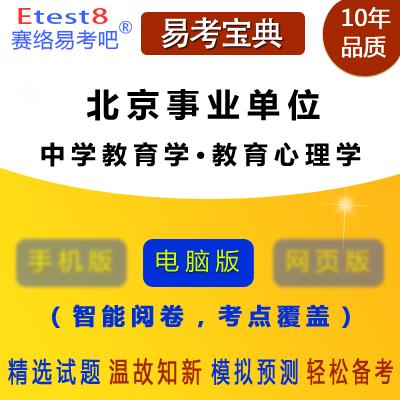 2019年北京事业单位招聘考试(中学教育学・教育心理学)易考宝典软件