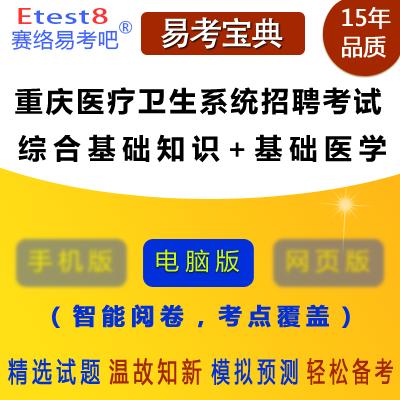 2019年重庆医疗卫生系统招聘考试(综合基础知识+基础医学)易考宝典软件