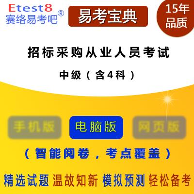 2017年招标师职业水平考试易考宝典软件(含4科)