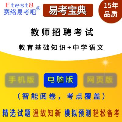2019年中学教师招聘考试(教育基础知识+语文)易考宝典软件(含高中)