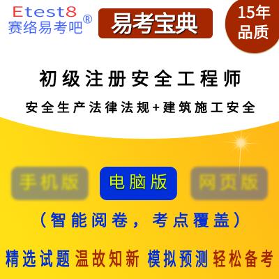 2019年注册助理安全工程师资格考试易考宝典软件(含2科)