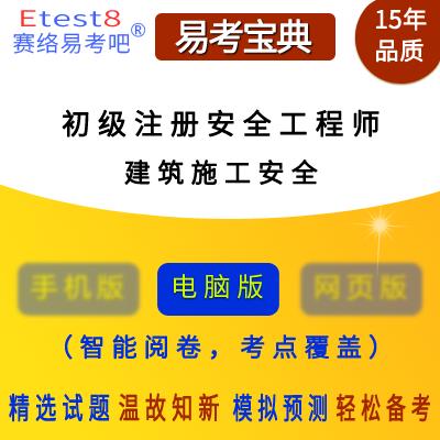 2019年注册助理安全工程师资格考试(安全生产实务与案例分析)易考宝典软件