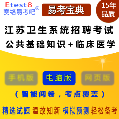 2018年江苏卫生系统招聘考试(公共基础知识+临床医学)易考宝典软件