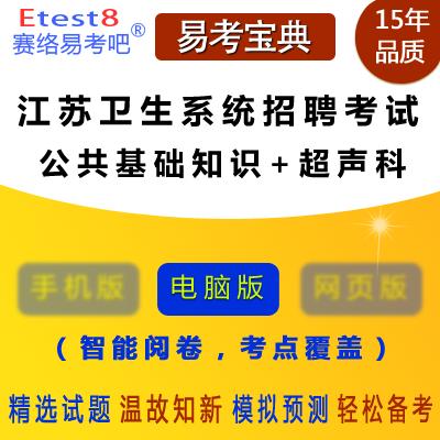 2018年江苏卫生系统招聘2018香港开奖结果(公共基础知识+超声科)易考宝典软件
